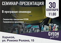 Семинар в Харькове 30 сентября