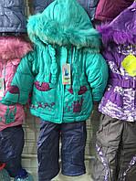 Детский зимний костюм на меху от 1 до 8 лет в ассортименте