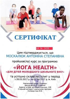 Сертификат по детской программе на украинском языке от школы Олимпия