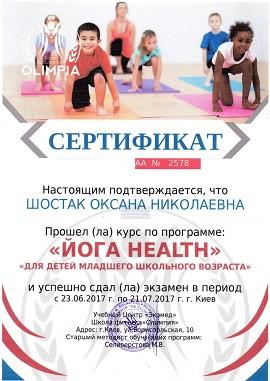 Русский вариант сертификата по детской йоге от школы олимпия