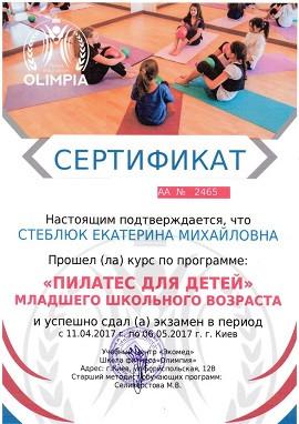 Сертификат по детскому пилатесу на русском языке от школы Олимпия
