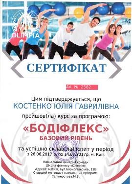 Образец сертификат инструктора бодифлекса свидетельствует о повышении квалификации тренера в школе Олимпия