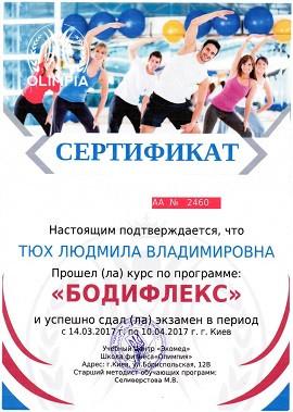 Образец русского сертификата от школы олимпия