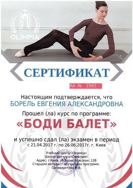 После сдачи экзамена по боди балету выдается сертификат от школы Олимпия