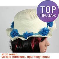 Соломенная шляпа детская Флюе 26 см бело-синяя / головной убор
