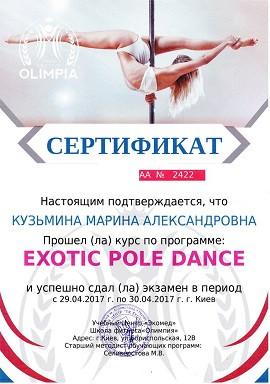 Сертификат от школы Олимпия по курсу инструкторов танца на пилоне