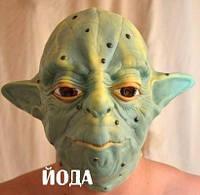 "Маска ""Йода""- маска на праздник, маска на Хэллоуин!"