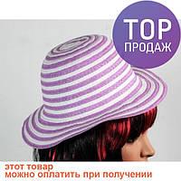 Соломенная шляпа детская Энфант 28 см бело-сиреневая / головной убор