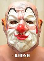 "Маска ""Клоун""- маска на праздник, маска на Хэллоуин!"