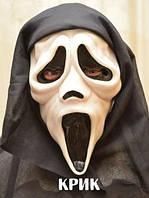 """Маска """"Крик""""- маска на праздник, маска на Хэллоуин!"""