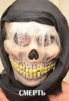 """Маска """"Смерть""""- маска на праздник, маска на Хэллоуин!"""