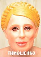 """Маска """"Тимошенко""""- маска на праздник, маска на Хэллоуин!"""