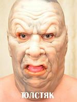 """Маска """"Толстяк""""- маска на праздник, маска на Хэллоуин!"""