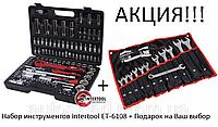 Набор инструментов Intertool  ET-6108 (108 предметов) и набор ключей Miol  51-716 (17 шт)