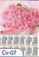 Календарь А2 (плакат) 620х430 мм Cv-07