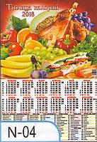 Календарь А2 (плакат) 620х430 мм N-04