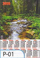 Календарь А2 (плакат) 620х430 мм Р-01