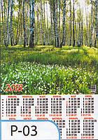Календарь А2 (плакат) 620х430 мм Р-03