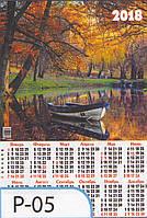 Календарь А2 (плакат) 620х430 мм Р-05