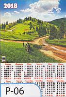 Календарь А2 (плакат) 620х430 мм Р-06