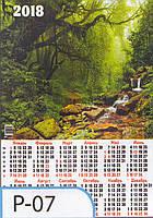 Календарь А2 (плакат) 620х430 мм Р-07
