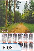 Календарь А2 (плакат) 620х430 мм Р-08