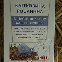 """Клетчатка семена льна ТМ """"Агросельпром"""""""