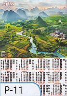 Календарь А2 (плакат) 620х430 мм Р-11