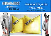 Солевая подушка ТМ Сиваш