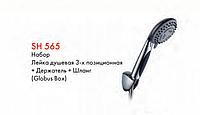 Лейка для ручного душа Globus SH565