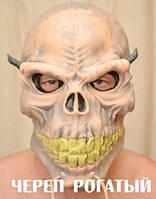 "Маска Латексная ""Череп Рогатый""- маска на праздник, маска на Хэллоуин!"
