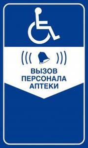 Наклейка Кнопка вызова персонала для инвалидов синяя