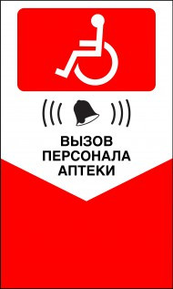 Наклейка Кнопка вызова персонала для инвалидов красная