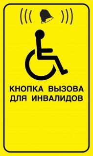 Наклейка Кнопка вызова для инвалидов