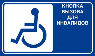 Наклейка Кнопка вызова помощи инвалиду