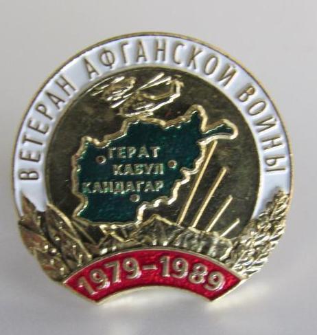 Фрачник ветеран Афганской войны 1979-1989