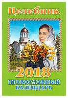 Целебник. Православный календарь на 2018 год, фото 1