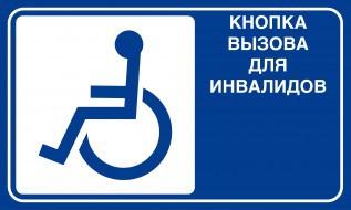 Табличка Кнопка вызова помощи инвалиду