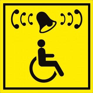 Табличка Кнопка вызова для инвалидов