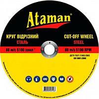 Круг отрезной по металлу Ataman 41 14А 180 2,0 22,23 (63086-000/40-113)