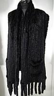 Палантин из вязаной норки длинна 2м. ширина 40 см. 2 кармана. Цвет махагон и черный