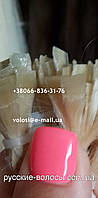 Натуральне волосся для нарощування на капсулах 70 см