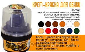 BLYSKAVKA Крем-краска для обуви в банке с губкой ЧЁРНАЯ 60 мл.