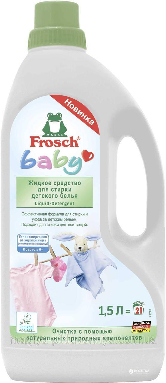Frosch Baby Гель для стирки детских вещей, 1500мл