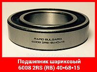 Подшипник шариковый 6008 2RS (RB) 40*68*15