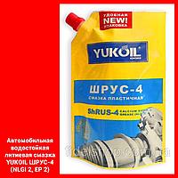 Автомобильная водостойкая литиевая смазка YUKOIL ШРУС-4 (NLGI 2, EP 2)