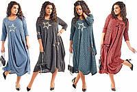Платье со звёздами - уютный кокон. 4 цвета. Р-ры: 50, 52, 54.