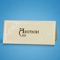 Расссадочные карточки цвета айвори с тиснением с печатью имен гостей