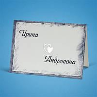 Рассадочные банкетные карточки с синими краями и сердечками посредине