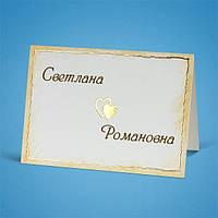 Банкетные карточки с желтыми краями и сердечками посредине